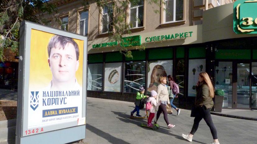На Украине начались местные выборы