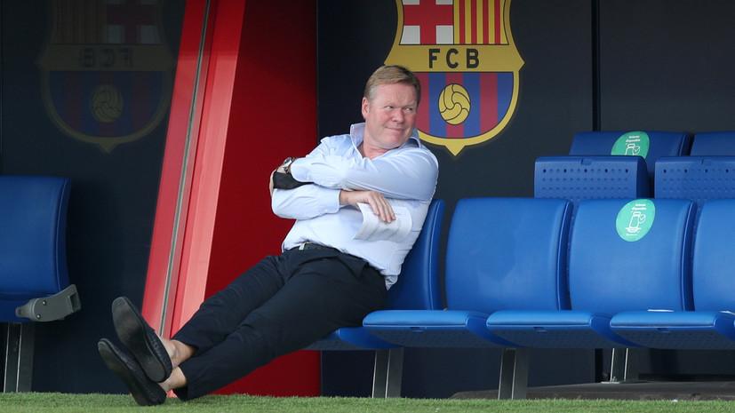 Куман считает, что арбитр поставил спорный пенальти в ворота «Барселоны» в эль-класико