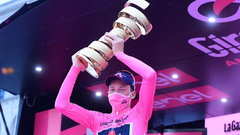 Британец Харт стал победителем веломногодневки «Джиро д'Италия»