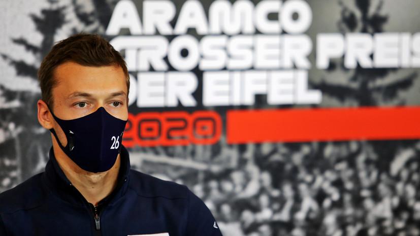 Квят заявил, что гонка на Гран-при Португалии вышла плохой для него