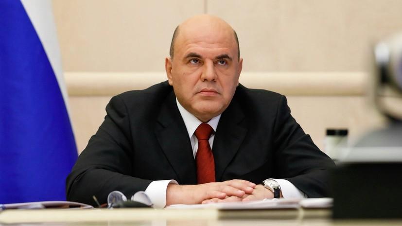 Мишустин 26 октября проведёт встречу с руководством Госдумы