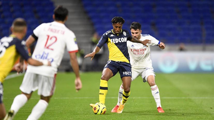 «Монако» без Головина крупно проиграл «Лиону» в Лиге 1