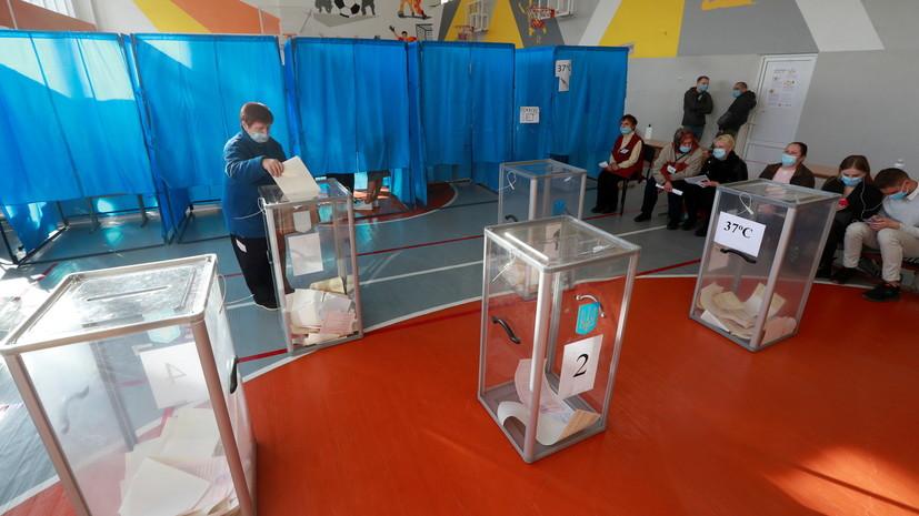 На Украине рассказали о явке на местные выборы