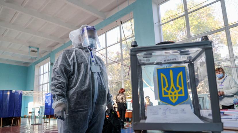На Украине открыли 159 уголовных дел из-за нарушений на местных выборах