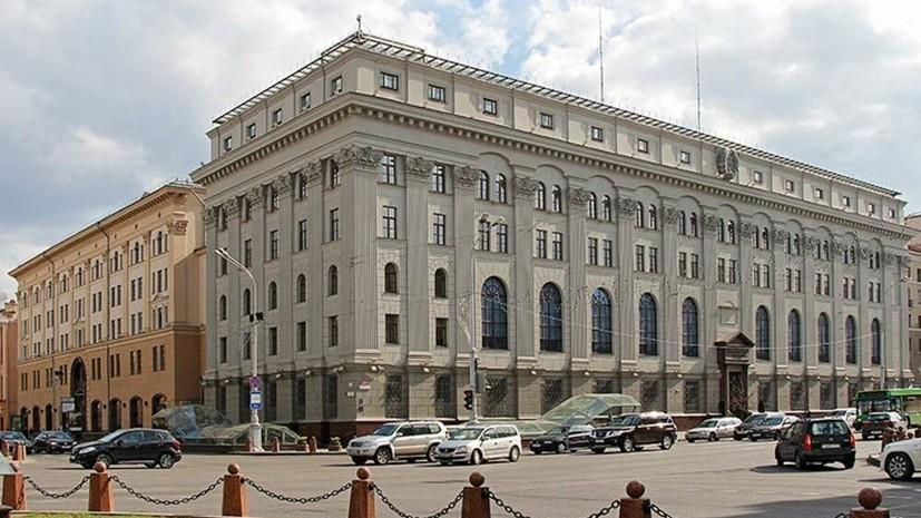 Нацбанк Белоруссии объяснил сбой в работе сайта внешней DDoS-атакой