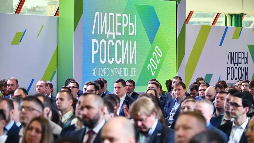 Начался финал конкурса «Лидеры России. Политика»