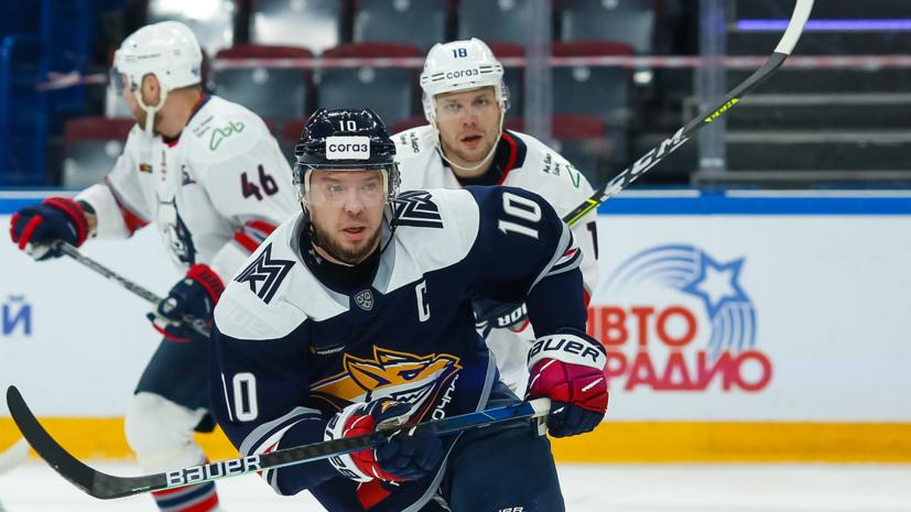 Мозякин стал первым игроком в истории, набравшим 900 очков в КХЛ