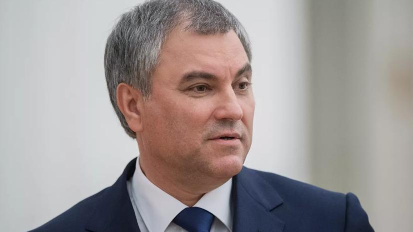 Володин отметил необходимость развития межпарламентского диалога БРИКС