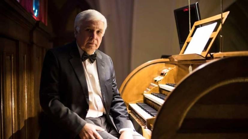 В Москве пройдёт концерт «Иоганн Себастьян Бах и органная музыка XIX—XX веков»
