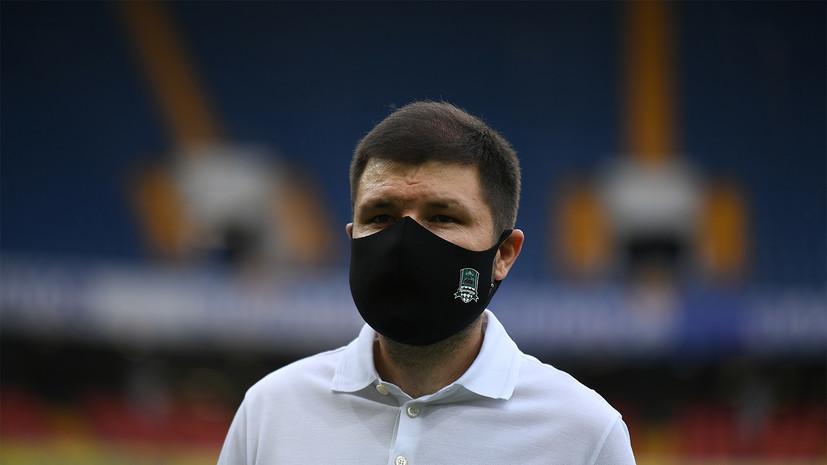 Мусаев заявил, что «Краснодар» не боится «Челси»