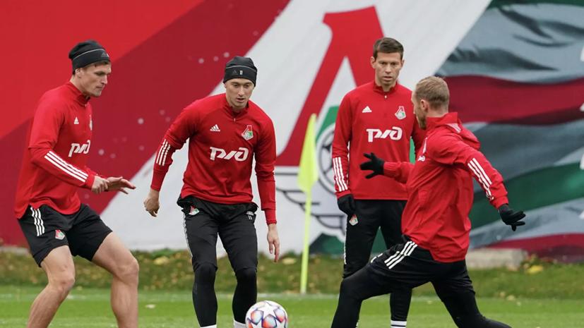«Локомотив» и «Бавария» назвали составы на матч ЛЧ