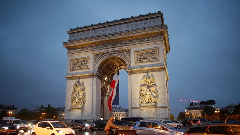Полиция Парижа не нашла подозрительных предметов у Триумфальной арки