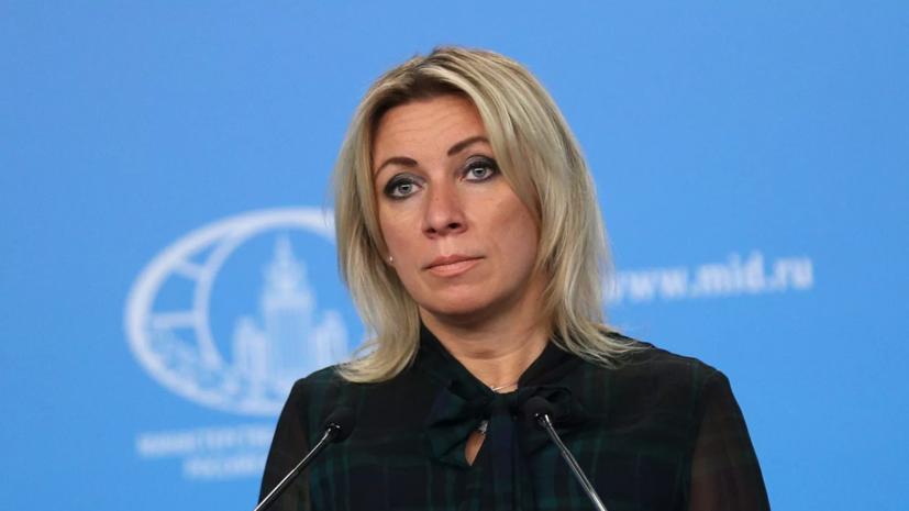 Захарова оценила возможное освобождение россиян в Ливии