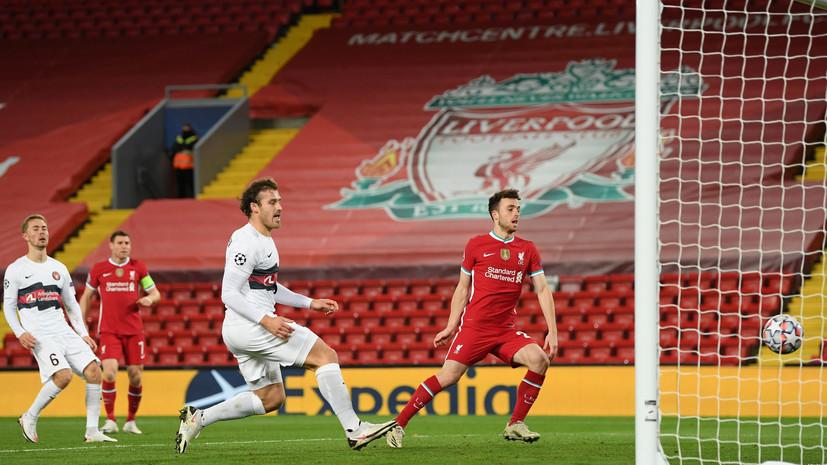 «Ливерпуль» победил «Мидтьюлланд» в матче ЛЧ