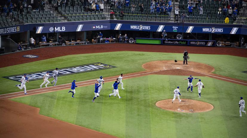 «Лос-Анджелес Доджерс» впервые с 1988 года выиграл бейсбольную Мировую серию