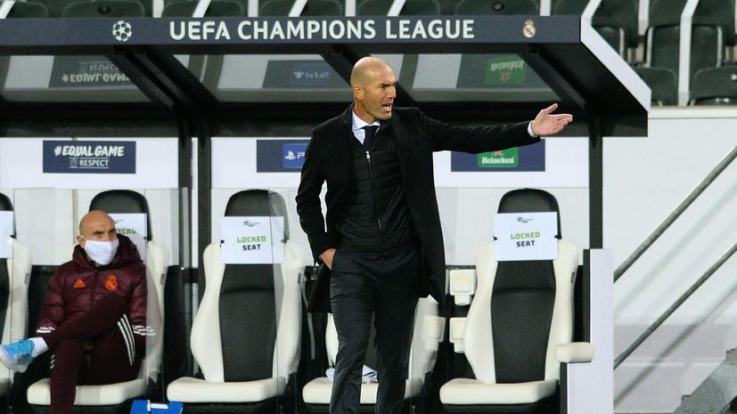 Зидан заявил, что «Реал» заслужил ничью с мёнхенгладбахской «Боруссией»