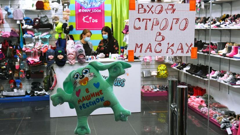 Роспотребнадзор:бизнесвМоскве тотально закрываться небудет