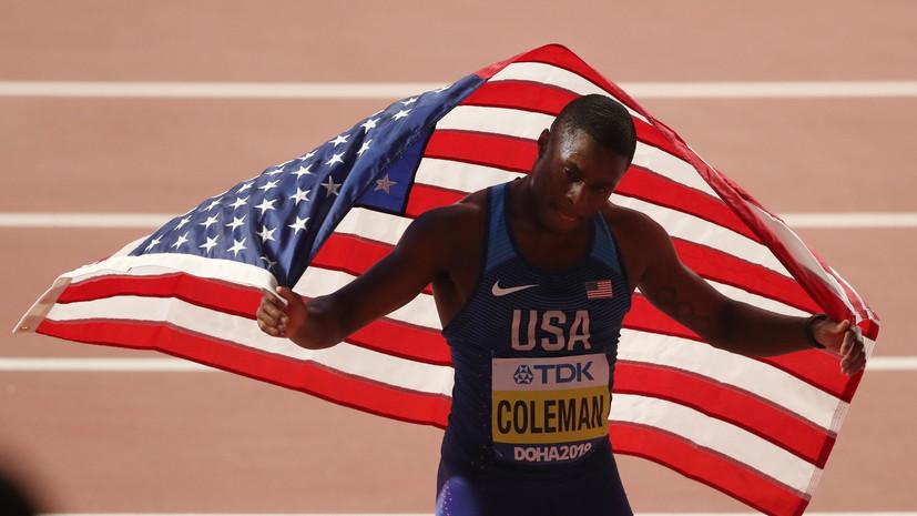 Несвоевременный шопинг: чемпион мира в беге на 100 метров дисквалифицирован на два года за пропуск допинг-тестов