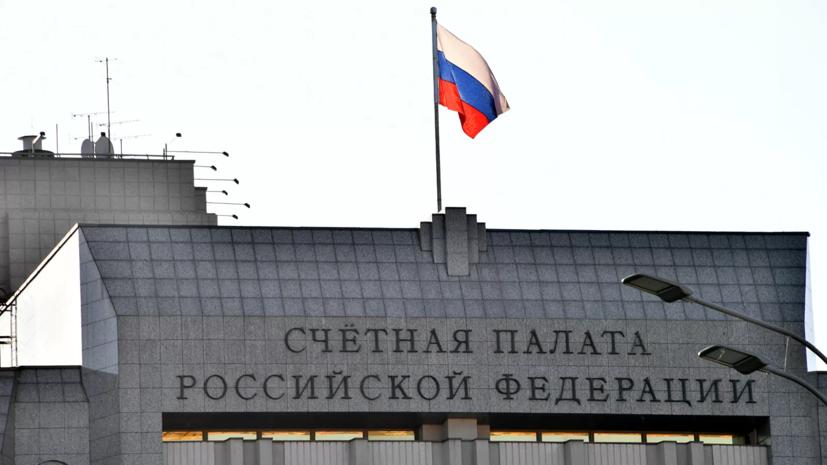 Счётная палата составила прогноз развития российской экономики