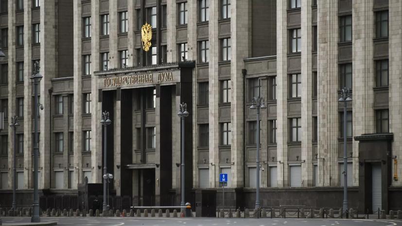 Госдума одобрила законопроект о бюджете России на ближайшие три года