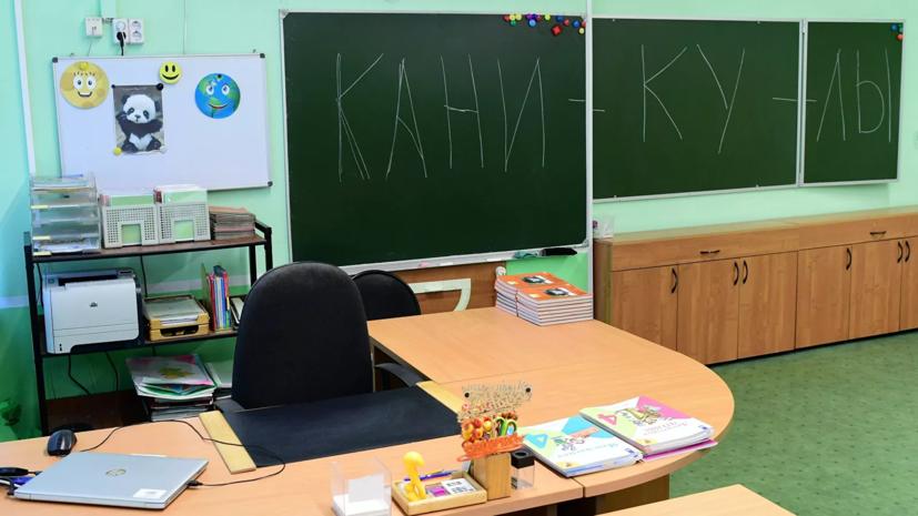 В Томской области продлили школьные каникулы