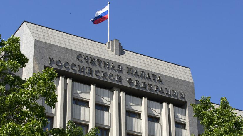 Сдержанный оптимизм: Cчётная палата представила прогноз развития российской экономики до 2023 года