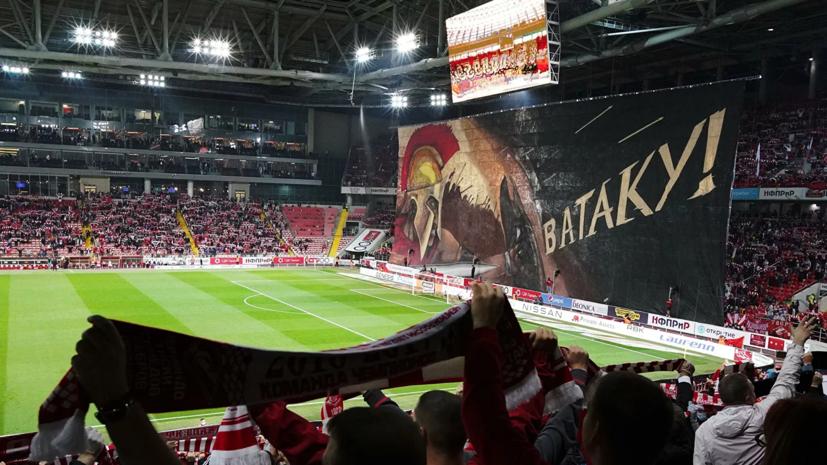 «Спартак» закроет две трибуны на матч РПЛ с «Ростовом» из-за коронавируса