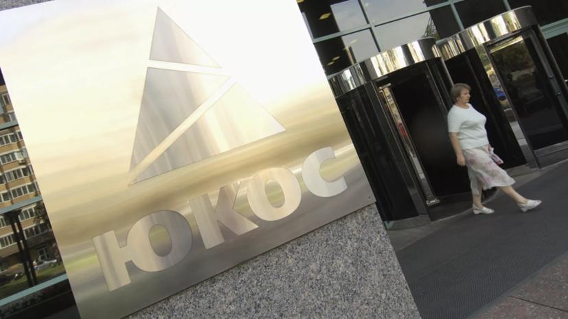 Заявление России по делу ЮКОСа рассмотрят в Нидерландах 30 октября