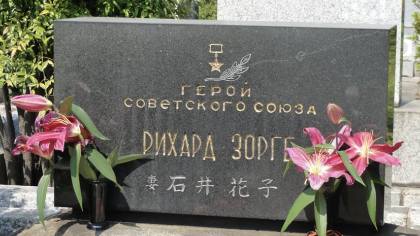 Посольство России в Токио получило права на могилу разведчика Зорге