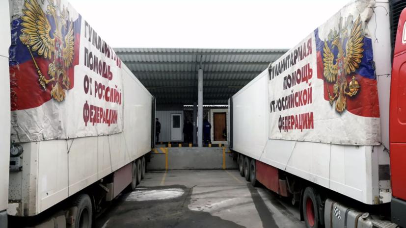 Колонна МЧС России с гумпомощью прибыла в Луганск