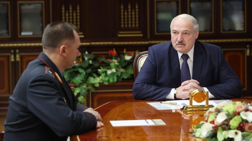 В Белоруссии назначили нового главу МВД
