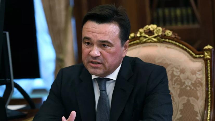 Губернатор Подмосковья сделал прививку от коронавируса