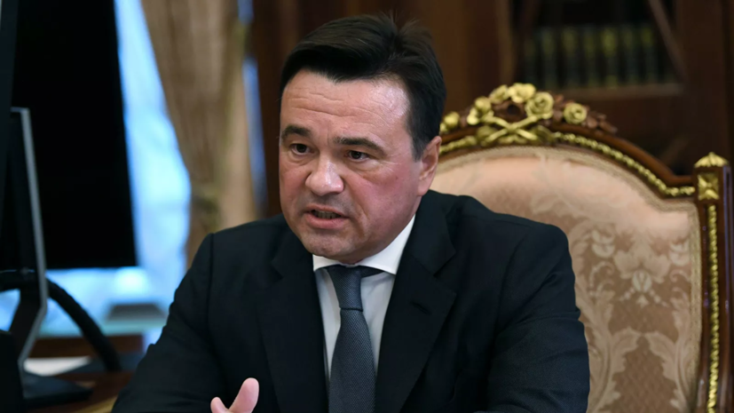 Воробьёв рассказал о планах вакцинации от COVID в Подмосковье