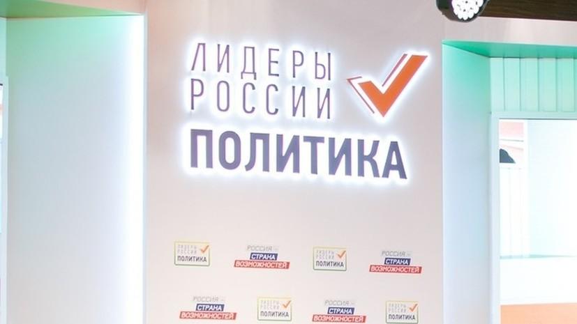 Эксперт оценил перспективы лауреатов конкурса «Лидеры России. Политика»
