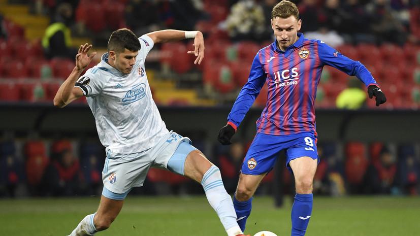 ЦСКА и загребское «Динамо» сыграли вничью в матче Лиги Европы