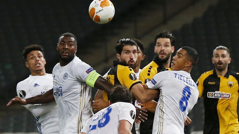 «Лестер» обыграл АЕК Карреры в Лиге Европы