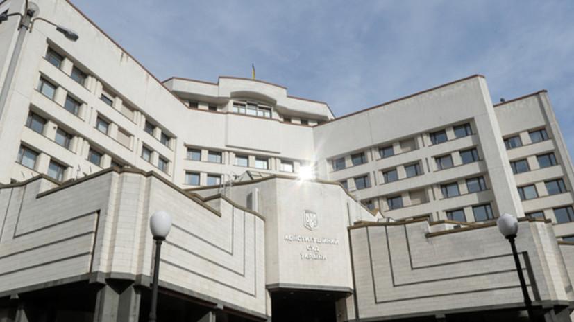На Украине главу Конституционного суда вызвали на допрос