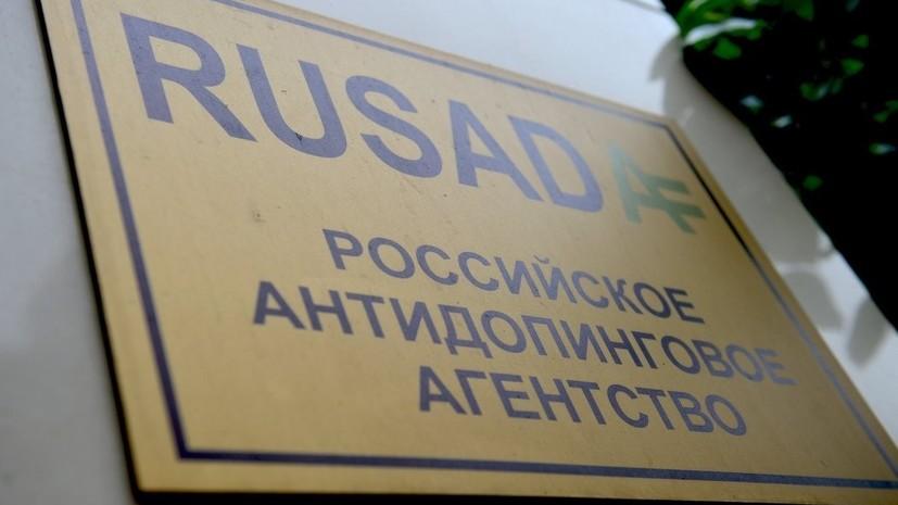 И. о. гендиректора РУСАДА объявил о сокращении бюджета агентства
