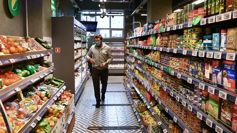 Власти Москвы не наблюдают ажиотажного спроса на продукты