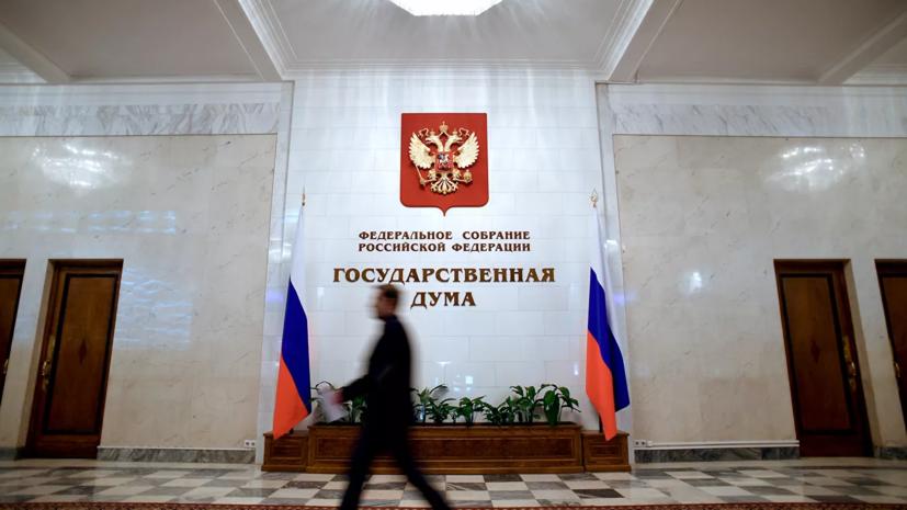 В Госдуме предлагают создать в России программу «Семейный индекс»