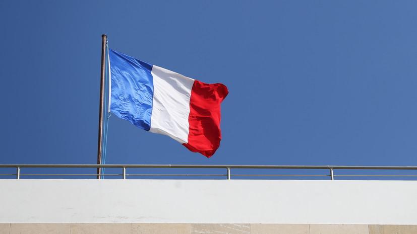 Власти Франции дали распоряжение посольствам усилить меры безопасности