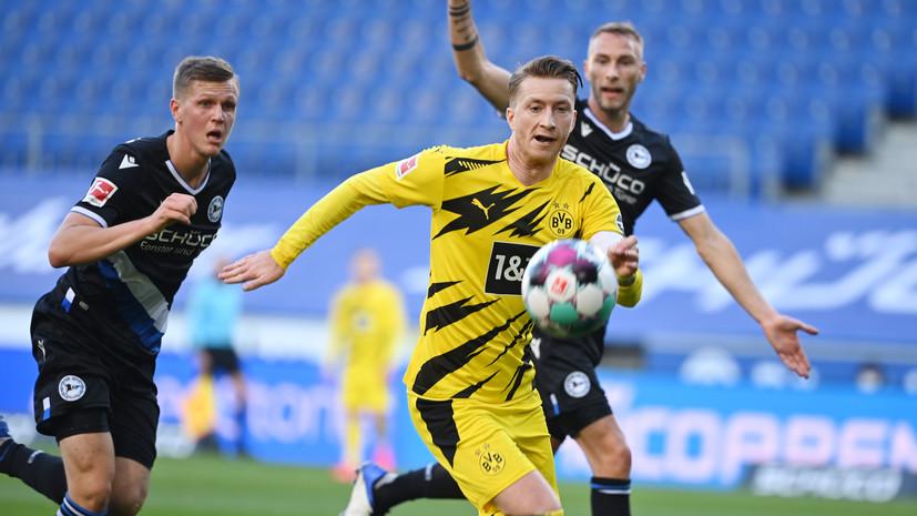 Дубль Хуммельса помог дортмундской «Боруссии» обыграть «Арминию» в матче Бундеслиги