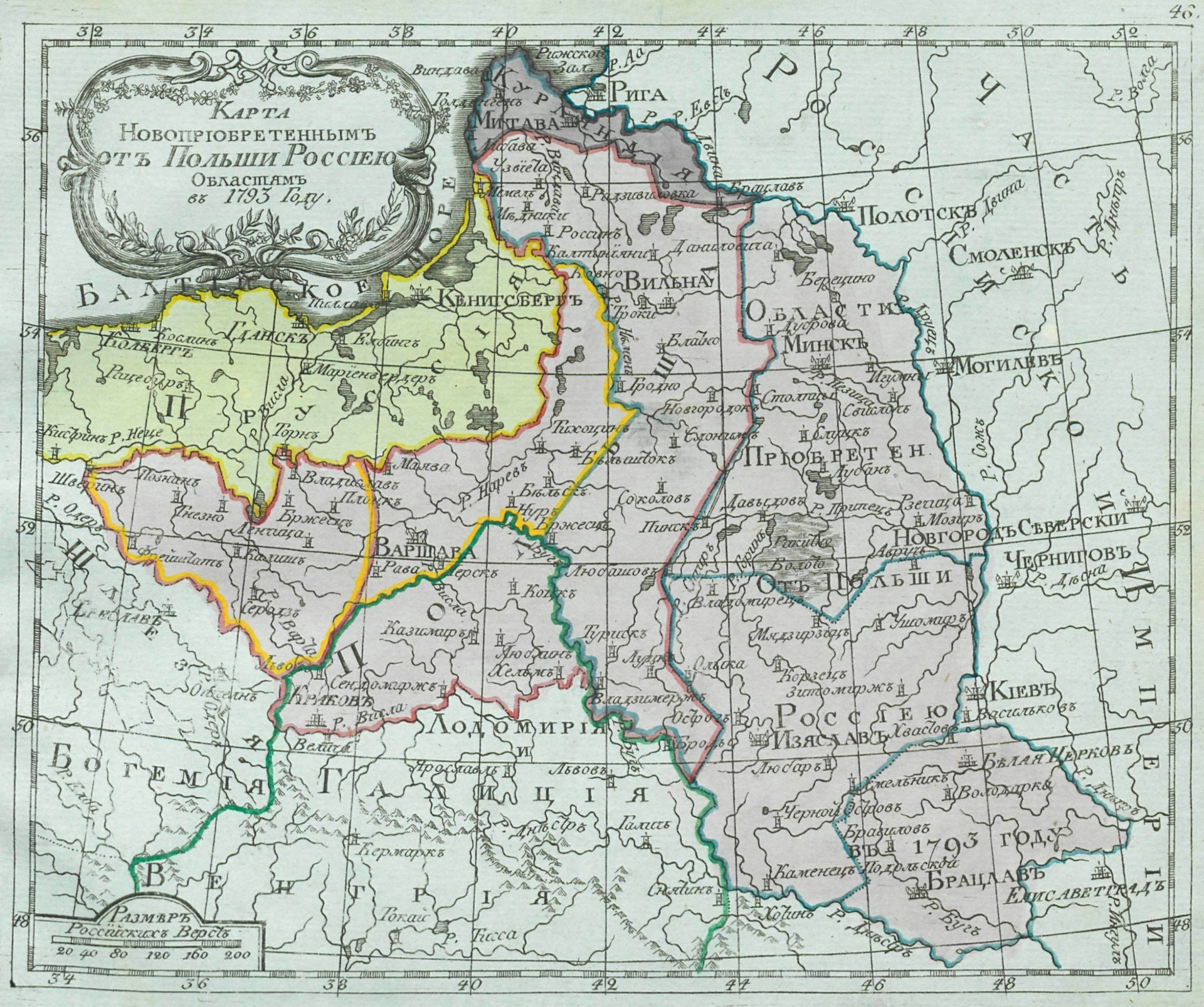 «Карта новоприобретённых от Польши Россией областей в 1793 году». Атлас Российской империи, 1793 год, №26