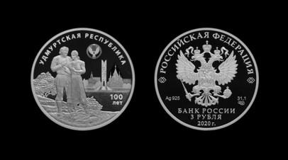 Банк России выпустил монету к 100-летию государственности Удмуртии