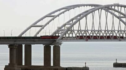 В Госдуме оценили расширение Евросоюзом санкций по Крымскому мосту