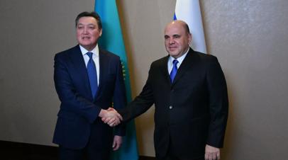 Премьеры России и Казахстана обсудили сотрудничество двух стран