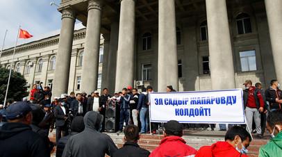 Сторонники Садыра Жапарова возле здания Управления делами президента и правительства Кыргызской Республики, 8 октября