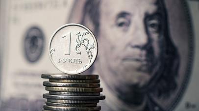 Экономист прокомментировал ситуацию с курсом рубля