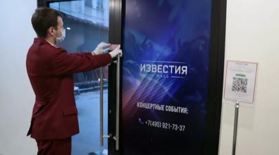 «Известия Hall» закрыты до решения суда за нарушение мер по коронавирусу