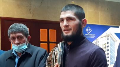 «Миссия выполнена»: Нурмагомедов вернулся в Дагестан после победы над Гэтжи и завершения карьеры